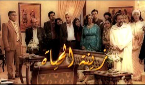 Zinat Al Hayat : Episode 35 Série Marocaine RTM SNRT