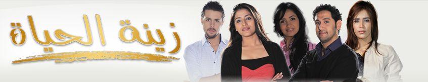zinat el hayate Bienvenue sur le site de Fans de Zinat AlHayat