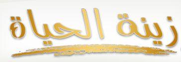 zinat Zinat AL Hayat : Musique du Générique de Zinat Al Hayat